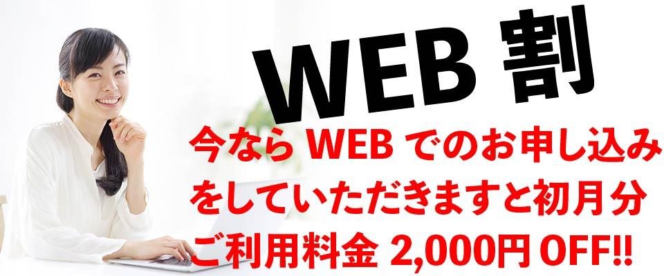webからの申し込みで2000円オフ