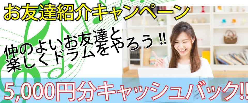 生徒さんの声 西東京市ドラム教室