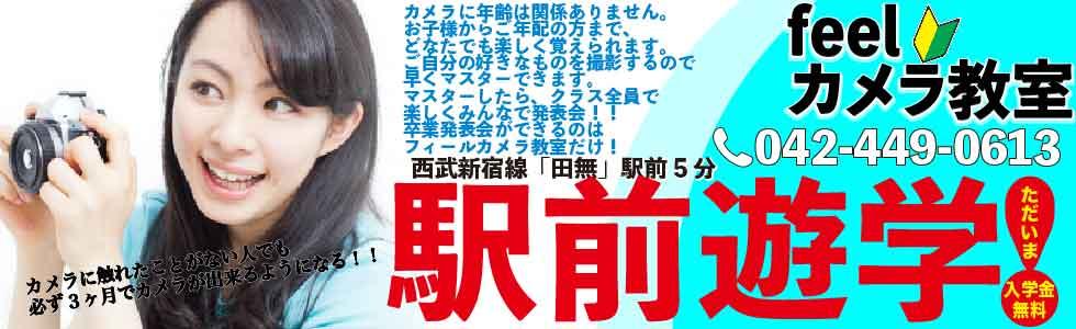 西東京市西武新宿線田無駅より徒歩5分。feel カメラ教室