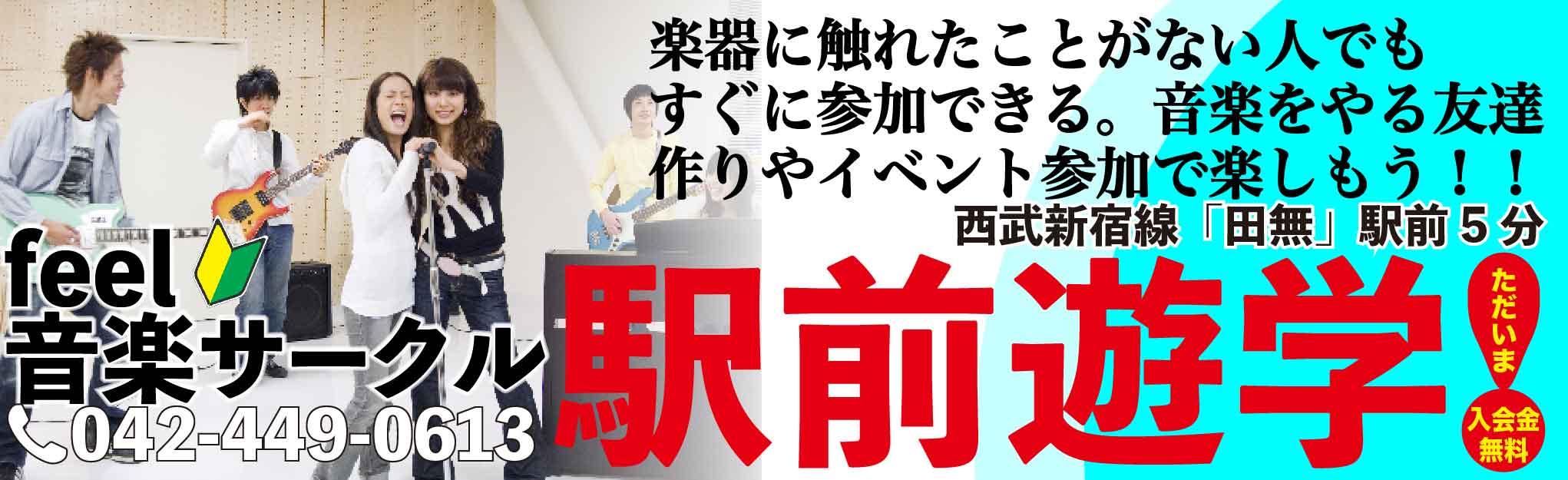 西東京市西武新宿線田無駅より徒歩5分。feelバンドサークル