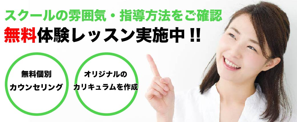 カラオケ教室 無料体験レッスン