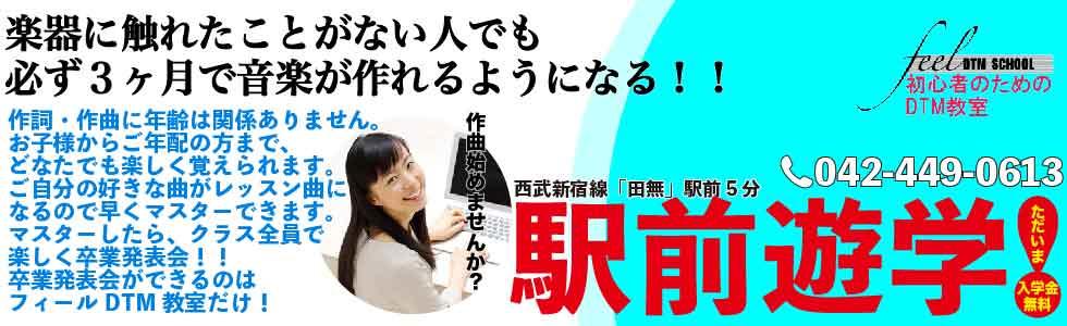 feel作曲・DTM音楽教室西東京市田無スクール