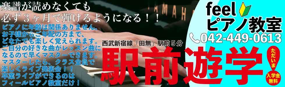 feelピアノ音楽教室西東京市田無スクール