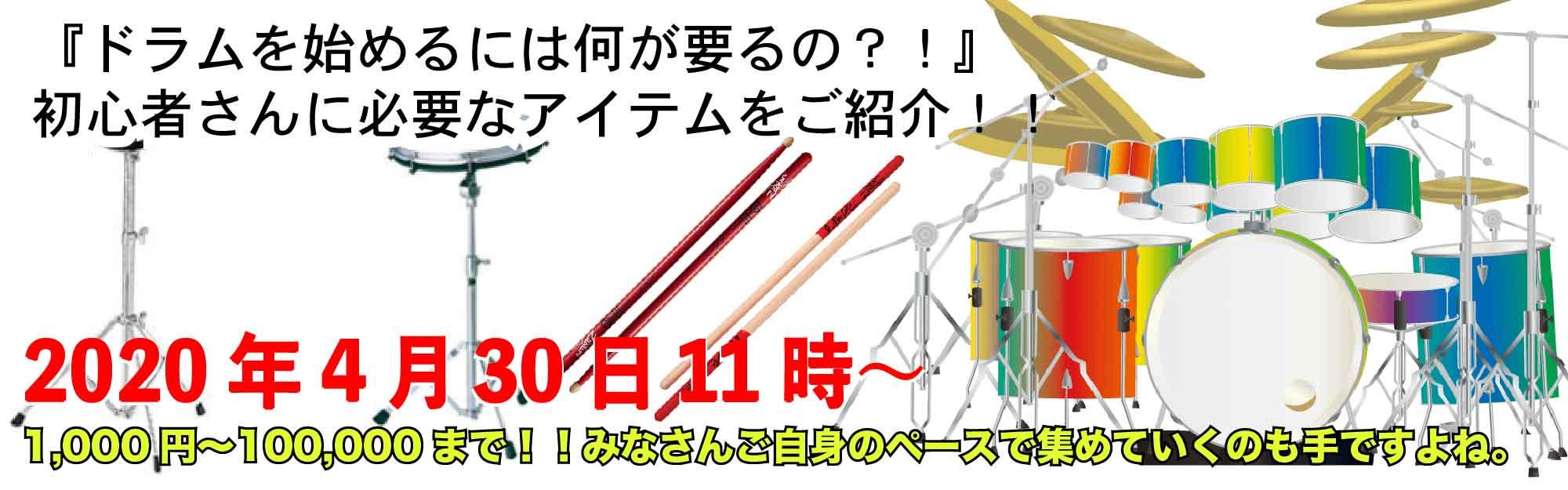 feelドラム音楽教室西東京市田無スクール