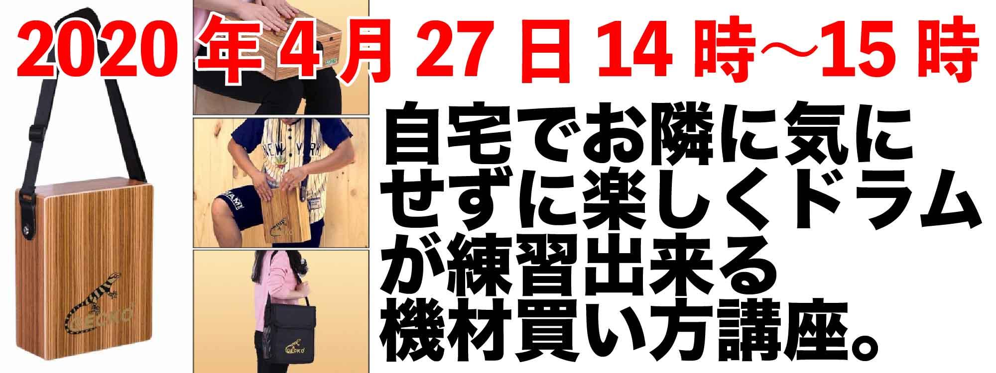 feelドラム音楽教室西東京市田無教室